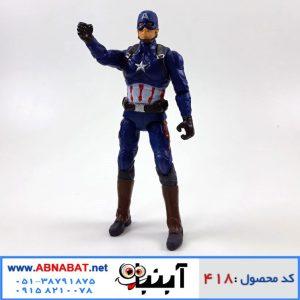 اکشن فیگور کاپیتان امریکا