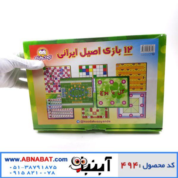 12 بازی اصیل ایرانی