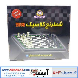 شطرنج کلاسیک