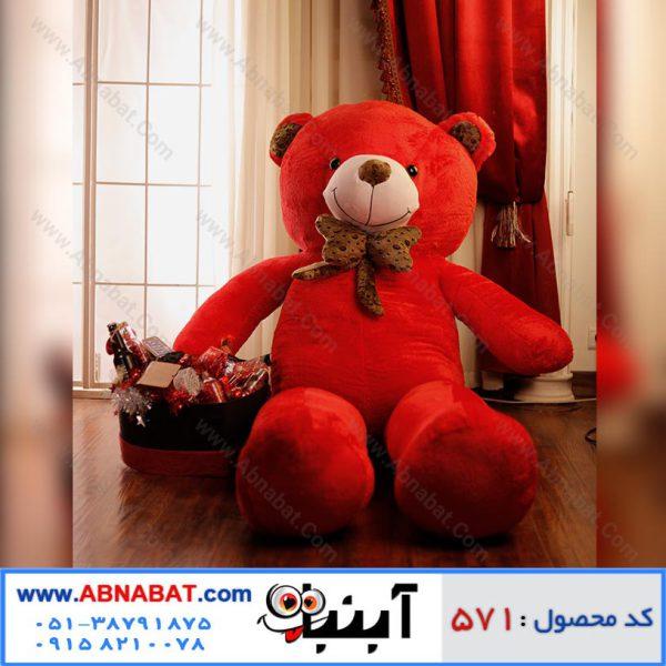 عروسک خرس قرمز بزرگ ولنتاین