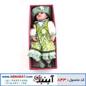 عروسک هوشمند سخنگو 54 سانت