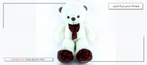 خرید اینترنتی عروسک خرس بزرگ ارزان