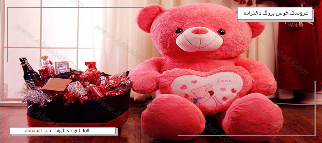 خرید عروسک خرس بزرگ دخترانه, عروسک خرس بزرگ, عروسک خرس بزرگ دخترانه