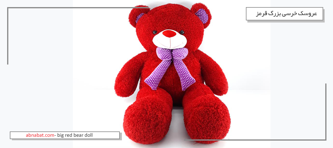 خرید عروسک خرسی بزرگ قرمز, عروسک خرس بزرگ قرمز, عروسک خرسی بزرگ قرمز