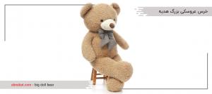 خرس عروسکی بزرگ هدیه