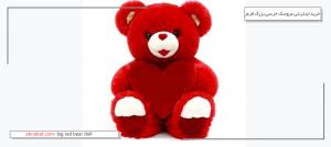 خرید اینترنتی عروسک خرسی بزرگ قرمز