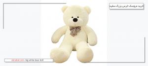 خرید عروسک خرس بزرگ سفید