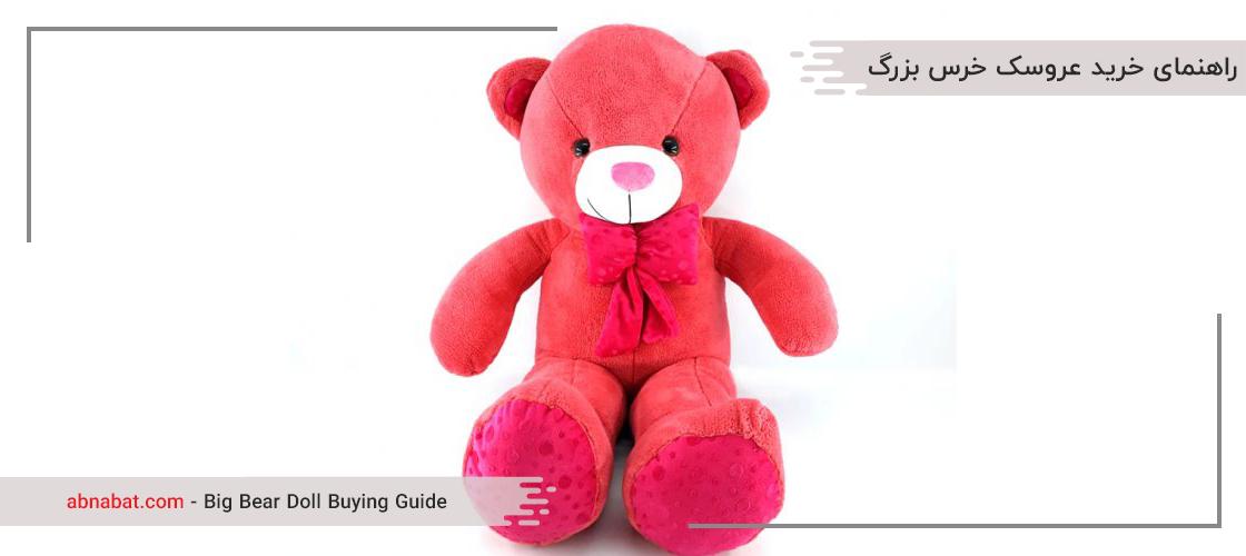 خرید عروسک خرس بزرگ, راهنمای خرید عروسک, راهنمای خرید عروسک خرس بزرگ