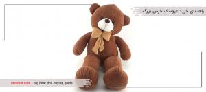 راهنمای خرید عروسک خرس بزرگ