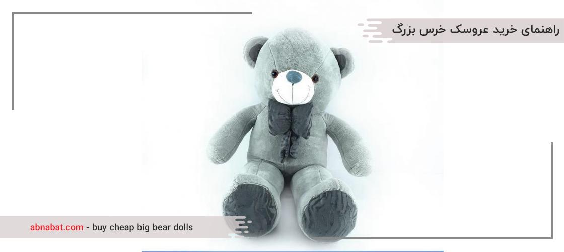 خرید عروسک خرس بزرگ ارزان, عروسک خرس بزرگ ارزان