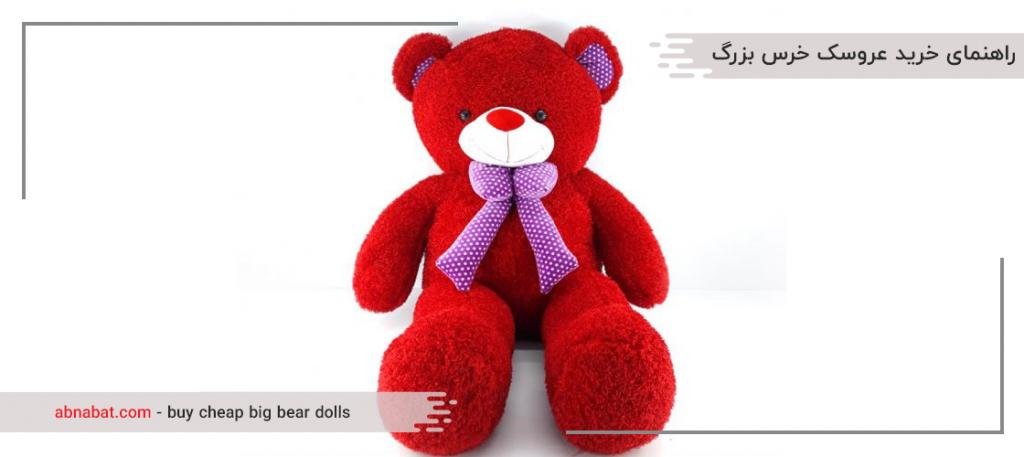 راهنمای خرید عروسک خرس بزرگ ارزان