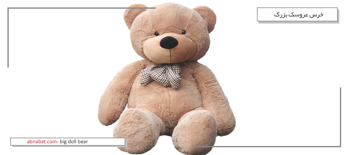 خرس بزرگ عروسکی, خرید خرس بزرگ عروسکی