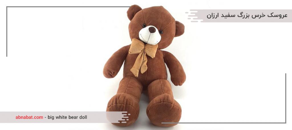 عروسک خرس بزرگ قهوه ای