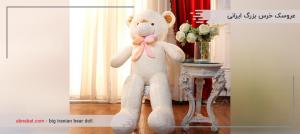 عروسک خرس بزرگ ایرانی