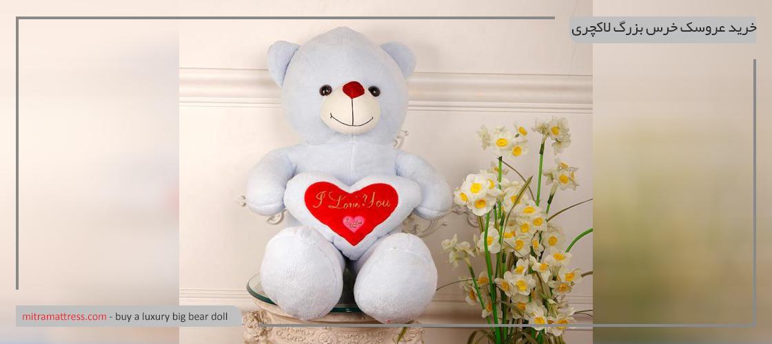 خرید انواع عروسک خرس بزرگ لاکچری, خرید عروسک خرس بزرگ لاکچری