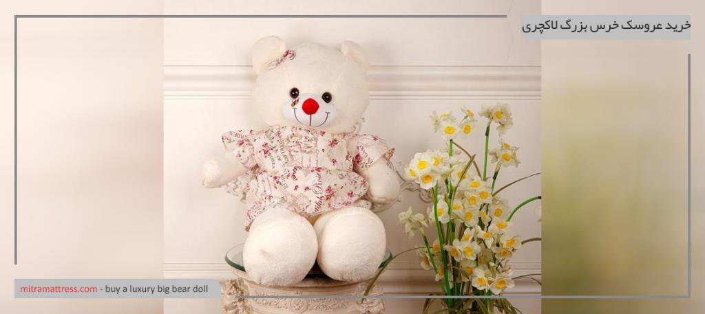 عروسک خرس بزرگ لاکچری