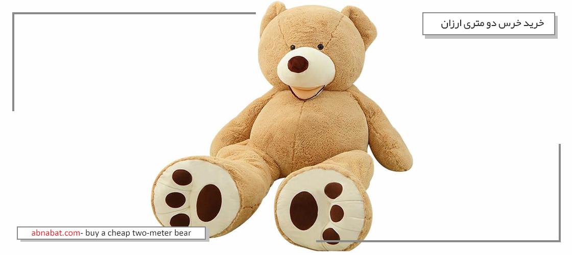 خرس دو متری ارزان, خرس دو متری ارزان قیمت, خرید خرس دو متری ارزان قیمت