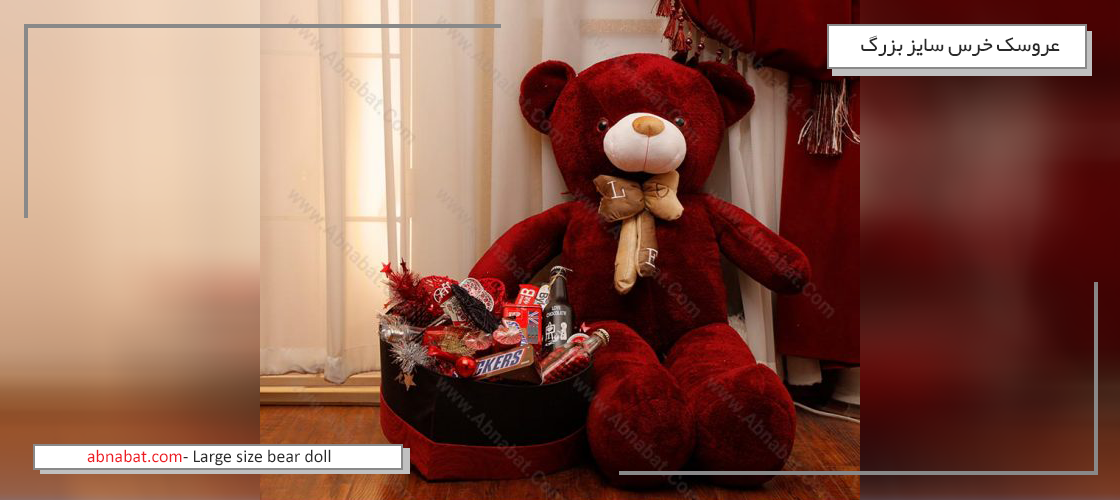 خرید عروسک خرس برای روز ولنتاین