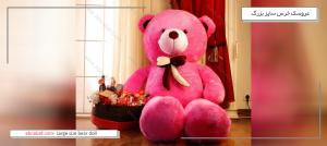 عروسک خرس سایز بزرگ