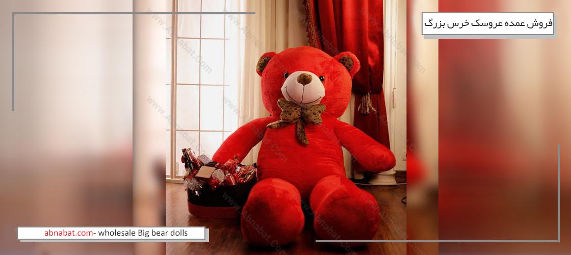 فروش عمده انواع عروسک خرس بزرگ, فروش عمده عروسک خرس بزرگ