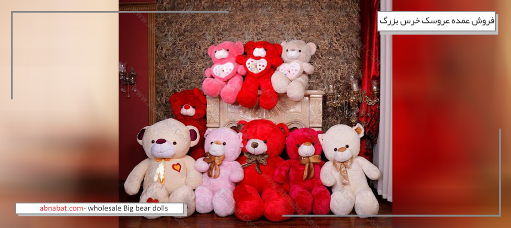 فروش عمده عروسک خرس بزرگ