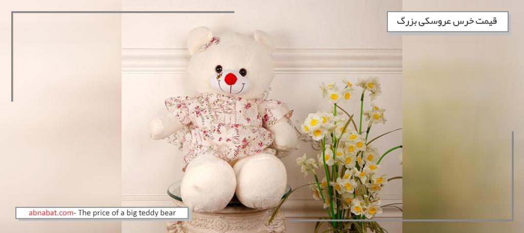 قیمت خرس عروسکی بزرگ