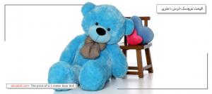قیمت عروسک خرس 2 متری
