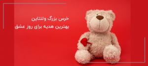 خرس بزرگ ولنتاین