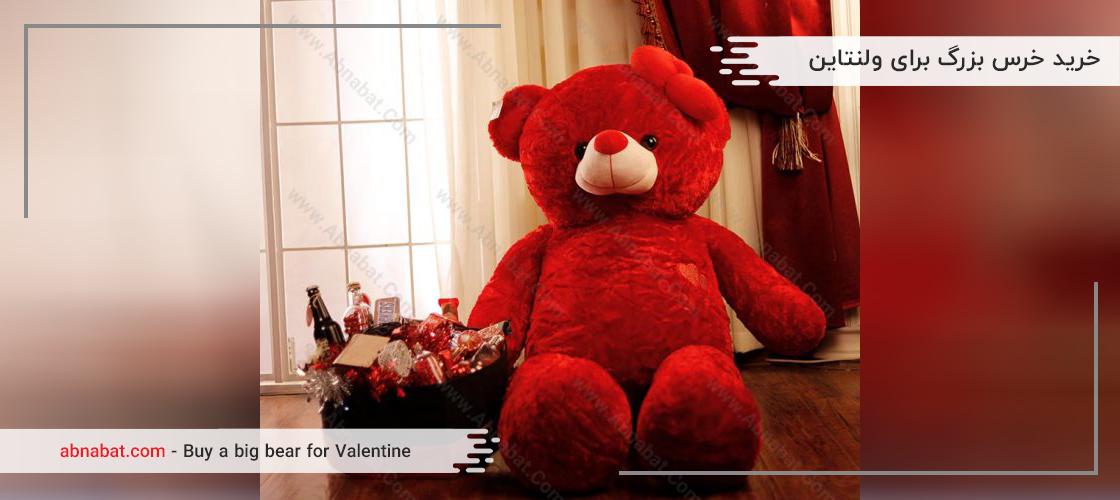 خرید انواع خرس بزرگ برای ولنتاین, خرید اینترنتی خرس بزرگ برای ولنتاین, خرید خرس بزرگ برای ولنتاین