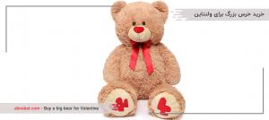 خرید خرس بزرگ برای ولنتاین
