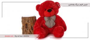 خرس قرمز بزرگ ولنتاین