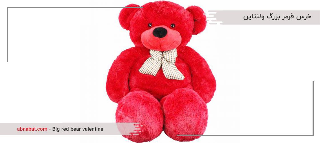 خرس قرمز بزرگ ولنتاین, خرید خرس بزرگ ولنتاین, خرید خرس قرمز بزرگ ولنتاین