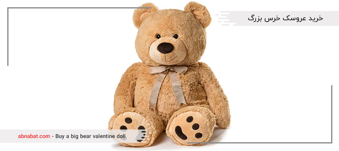 خرید انواع عروسک خرس بزرگ ولنتاین, خرید عروسک خرس بزرگ ولنتاین, عروسک خرس بزرگ ولنتاین