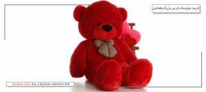 خرید عروسک خرس بزرگ ولنتاین