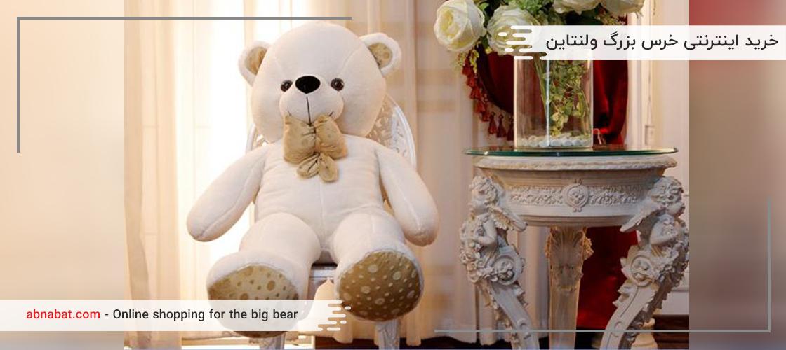 خرید اینترنتی انواع خرس بزرگ ولنتاین, خرید اینترنتی خرس بزرگ ولنتاین, خرید خرس بزرگ ولنتاین