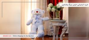خرید اینترنتی خرس بزرگ ولنتاین