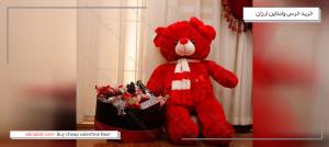 خرید خرس ولنتاین ارزان