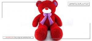 خرید خرس قرمز بزرگ ولنتاین