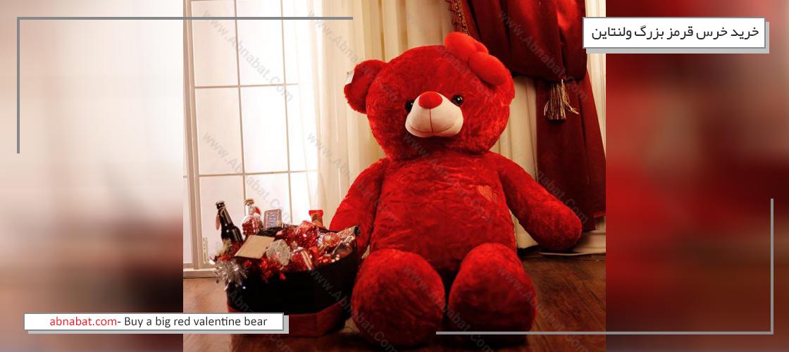 خرید انواع خرس قرمز بزرگ ولنتاین, خرید خرس قرمز بزرگ ولنتاین