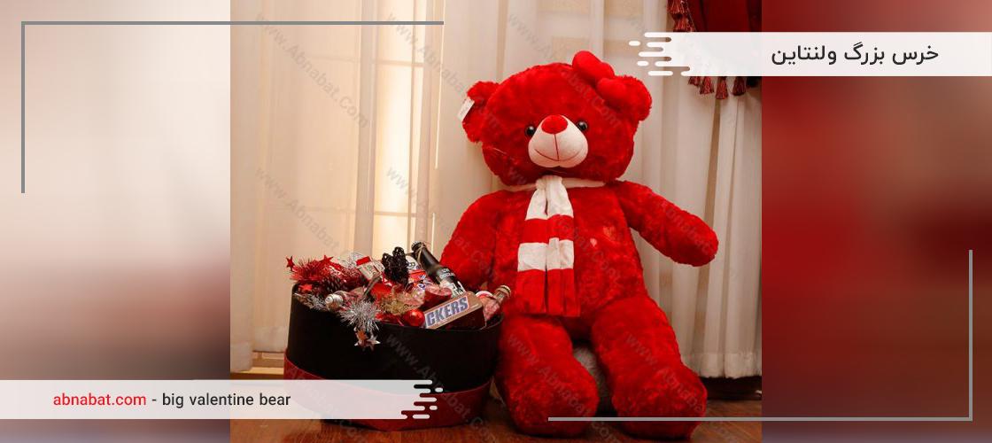 بهترین خرس بزرگ ولنتاین, خرس بزرگ ولنتاین, خرید خرس بزرگ ولنتاین
