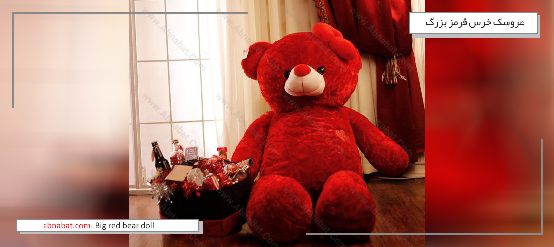 انواع عروسک خرس قرمز بزرگ, بهترین عروسک خرس قرمز بزرگ, خرید عروسک خرس قرمز بزرگ