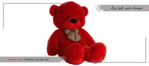 عروسک خرس قرمز بزرگ