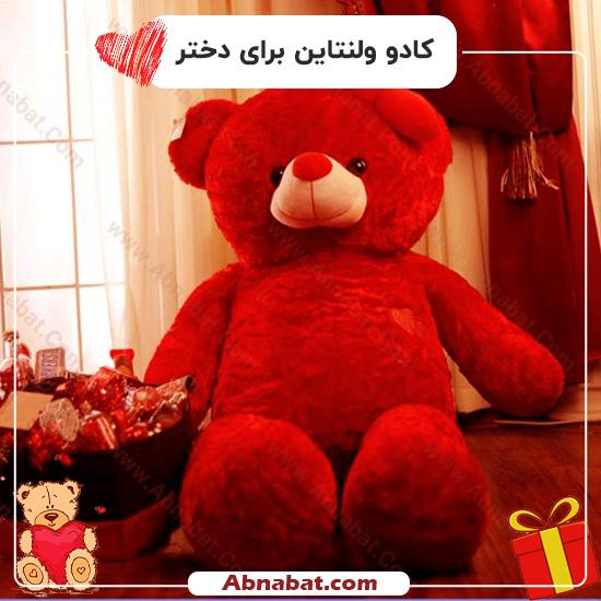 خرس ولنتاین بهترین کادو ولنتاین برای دختر