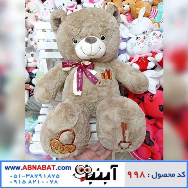عروسک خرس شکلاتی قفل و کلید