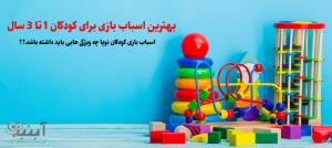 اسباب بازی مناسب کودکان 1 تا 3 سال