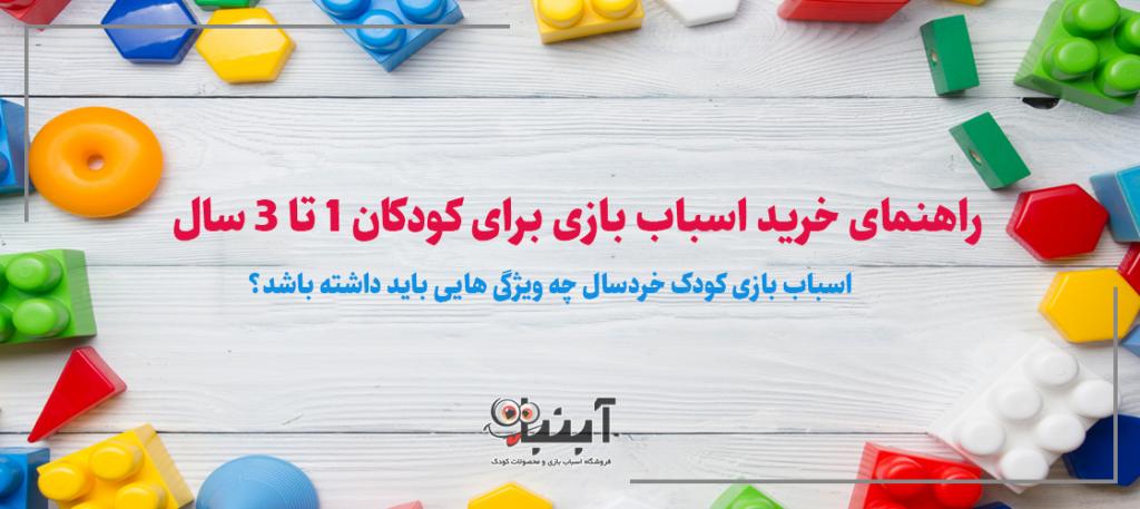 راهنمای خرید اسباب بازی کودکان خردسال